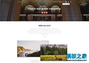企业官网简介html5模板