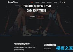 健身房宣传网页模板