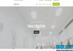 康复中心医疗保障网站模板