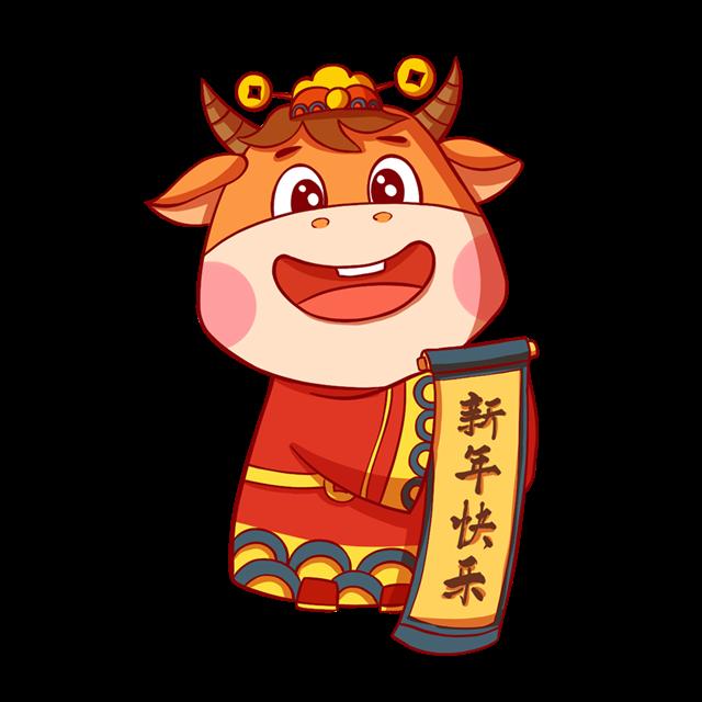 新年快乐小牛插画