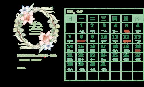 2021年三月份日历