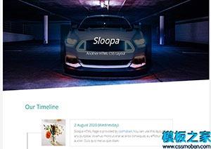 时间管理表网站模板