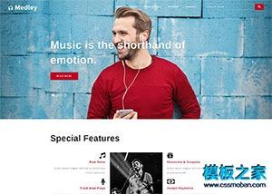 音乐乐队演出票务活动网站模板