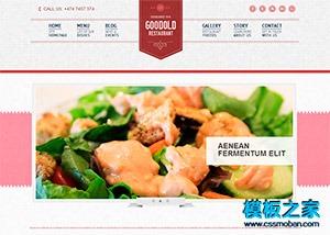 国外西餐厅高级网站模板