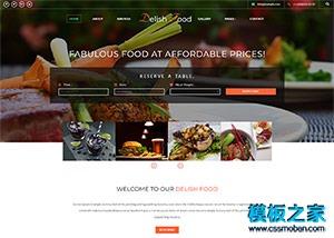 下午茶西餐厅网站模板