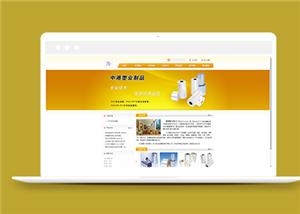 塑料制品公司网站模板