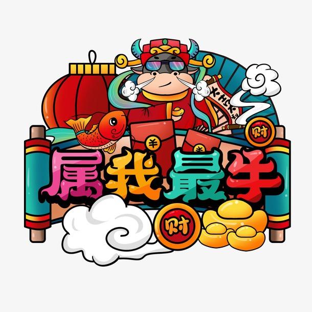 国潮牛年手绘插画