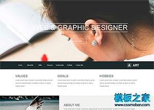 艺术单页html5模板