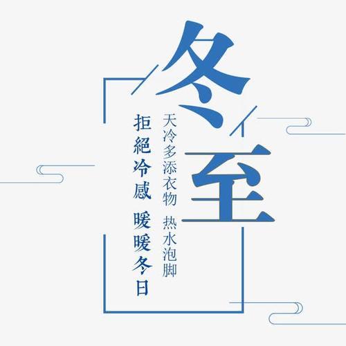 2020冬至微信祝福语