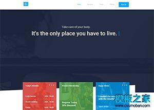 运动健身企业官网模板