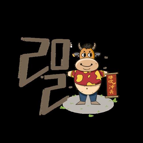卡通牛2021数字字体