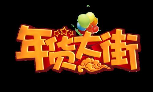 年货大街淘宝logo