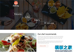 休闲美食餐厅网站模板