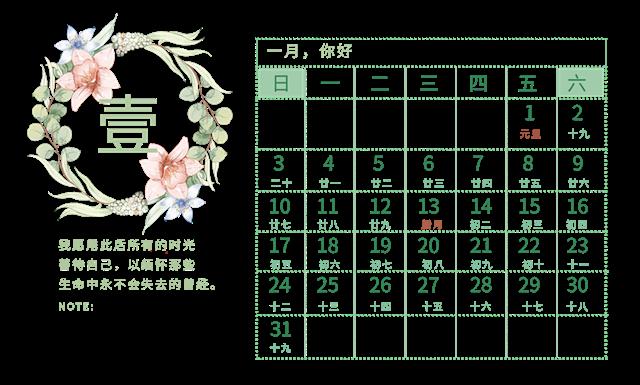 2021年1月份日历