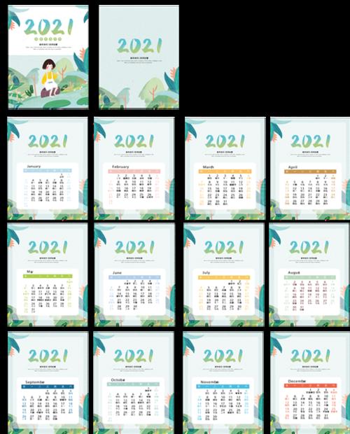 小清新2021牛年挂历