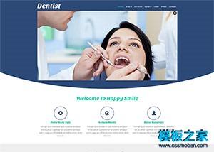 牙科牙医美容行业网站模板