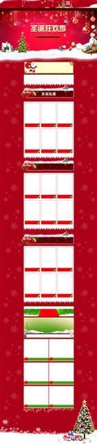 圣诞狂欢季店铺首页
