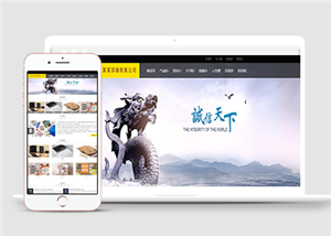 中国龙公司通用html5模板