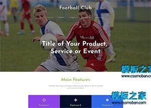 体育运动会html模板