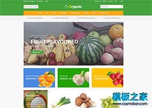 果蔬生鲜购物商城网站模板