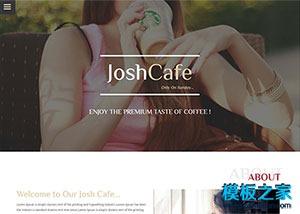 咖啡下午茶会所网站模板