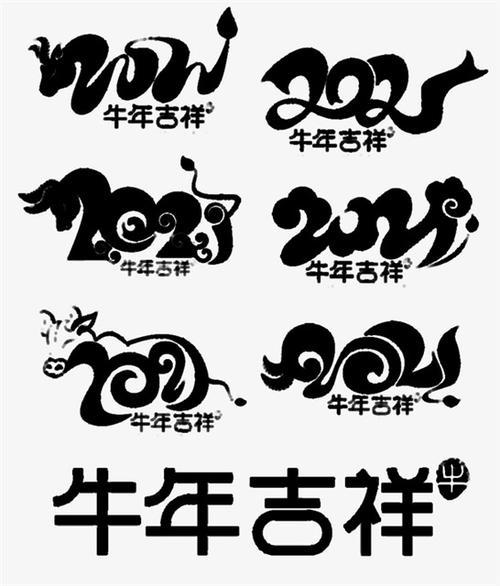 牛年吉祥节日元素字体