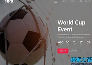 足球世界杯赛事资讯网站模板