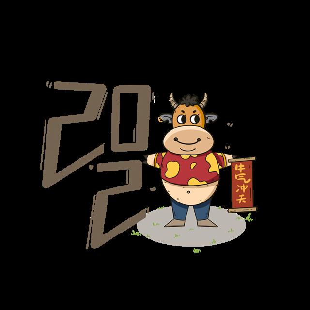 卡通2021牛气冲天