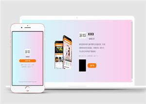 通用推荐小程序app商品HTML5网站模板