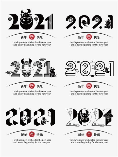 2021中式数字字体