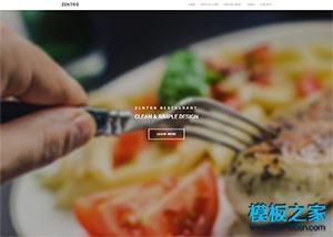 高端餐饮西餐厅网店bootstrap模板