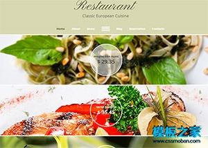 蔬菜水果农产品网站模板