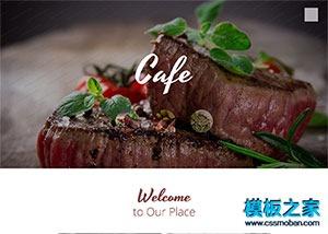 咖啡馆主题网站模板