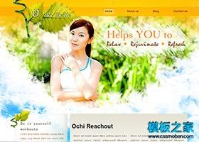 瑜伽健身网站模板
