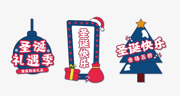 圣诞礼遇促销标签