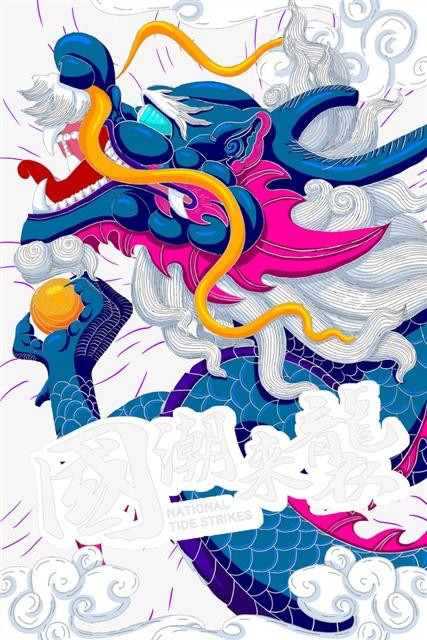 手绘国潮中国龙