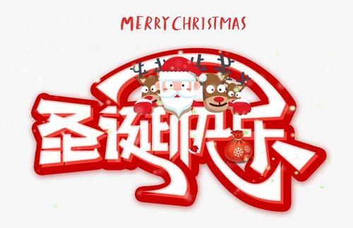 圣诞快乐花体字