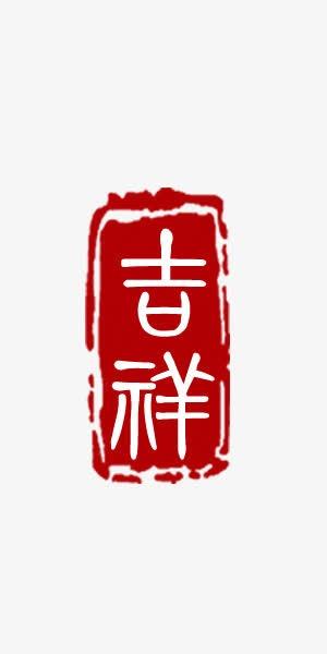 新年吉祥红色印章