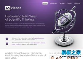 医疗产品网页模板
