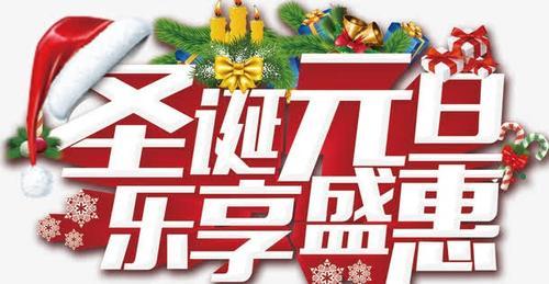 双旦同庆节日促销标题框
