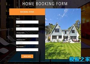 民宿预订房间表格web网站模板
