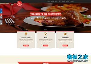 披萨美食餐厅在线订餐企业模板