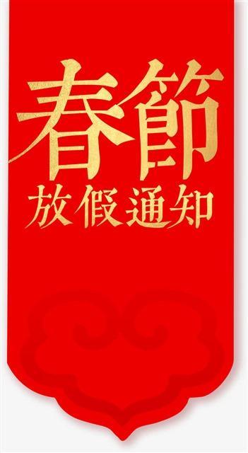 红色春节放假通知模板