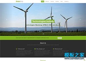 风车发电环保节能企业模板