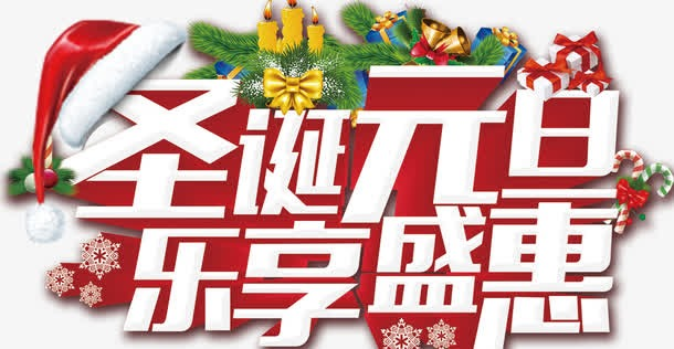 圣诞元旦双节促销艺术字