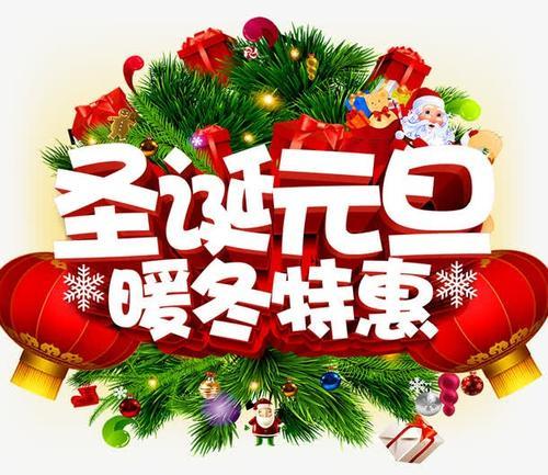 圣诞元旦钜惠海报pop字体