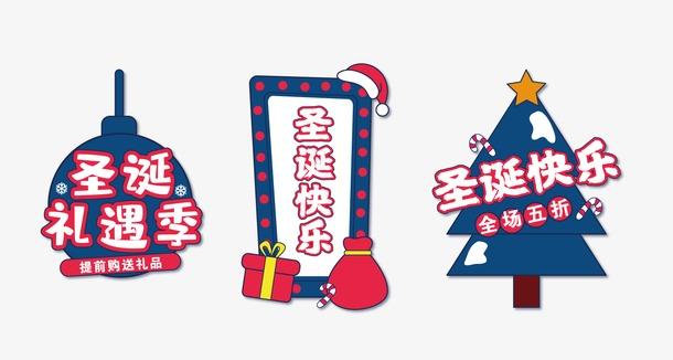 圣诞节快乐图标元素