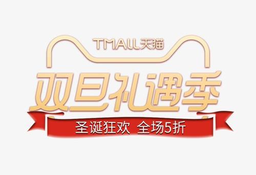 圣诞元旦双旦礼遇季天猫logo字体