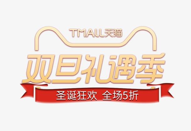 天猫双旦礼遇季logo