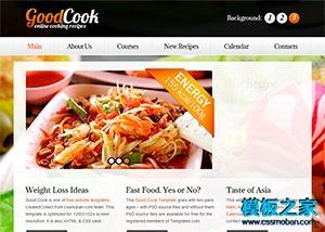 西餐美食企业网站模板